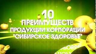 10 преимуществ Корпорации Сибирское здоровье